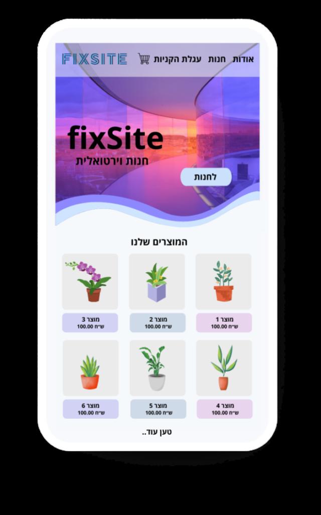 חנות וירטואלית - Fixsite - בניית אתרים